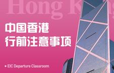 中国香港行前注意事项