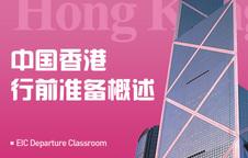 中国香港行前准备概述