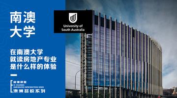 在南澳大学就读房地产专业是什么样的体验