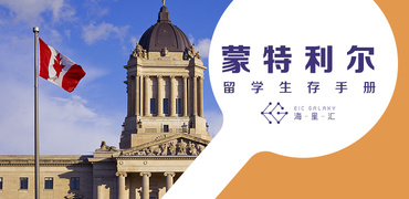 海星汇:蒙特利尔留学生存手册