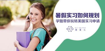 海星汇:暑假实习如何规划,学姐带你玩转美国实习申请