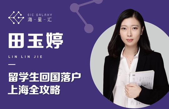 海星汇直播第99期:留学生回国落户上海全攻略
