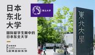 国际留学生眼中的日本东北大学