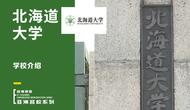 北海道大学学校介绍