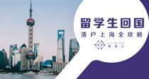 海星汇:留学生回国落户上海全攻略