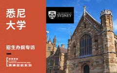 悉尼大学招生办院专访