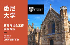 悉尼大学教育与社会工作学院专访