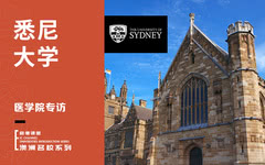 悉尼大学医学院专访
