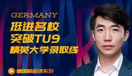 德国留学精品课:挺进名校,突破TU9、精英大学录取线!