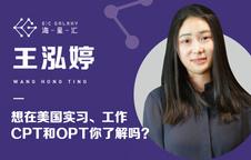 海星汇:想在美国实习、工作,CPT和OPT你了解吗?