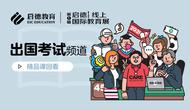 第1届启德线上国际教育展-出国考试频道直播精彩回放