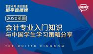 会计专业入门知识与中国学生学习策略分享