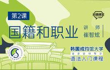 韩语语法入门课程 第2课:国籍和职业