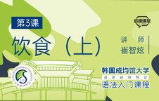 韩语语法入门课程 第3课:饮食(上)