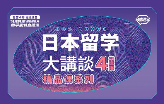 日本留学大讲谈暨启德2020日本留学报告发布会 精彩回放
