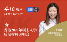 香港2020年硕士入学后期材料说明会