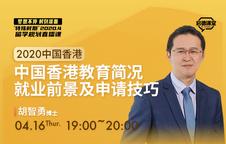 中国香港教育简况、就业前景及申请技巧