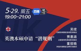 """留学奇葩说——英澳本硕申请""""潜规则"""""""