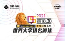 2021QS世界大学排名解读