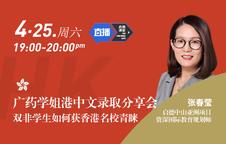 广药学姐港中文录取分享 直播回放系列