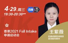 香港2021 Fall Intake申请启动会