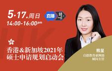 香港&新加坡2021年硕士申请规划