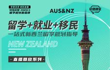 留学+就业+移民,一站式新西兰留学规划指导直播回放