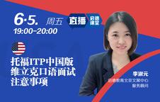 托福ITP中国版维立克口语面试注意事项