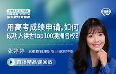 用高考成绩申请,如何成功入读世界top100澳洲名校?