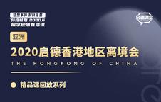 2020启德香港地区离境会精彩回放