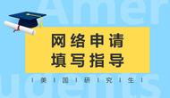 美国研究生留学:网申填写指导
