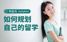 早起鸟如何规划自己的留学