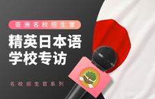 亚洲名校招生官:精英日本语学校专访