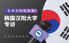 亚洲名校招生官:韩国汉阳大学专访