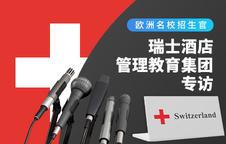 瑞士酒店管理教育集团专访