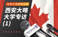 加拿大名校招生官:西安大略大学专访(1)