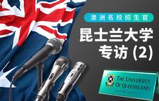澳洲名校招生官:昆士兰大学专访