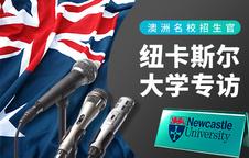 澳洲名校招生官:纽卡斯尔大学专访