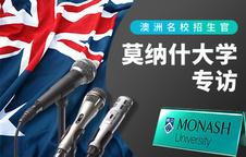 澳洲名校招生官:蒙纳士大学