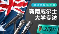 澳洲名校招生官:新南威尔士大学