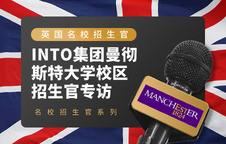 INTO集团曼彻斯特大学校区招生官专访