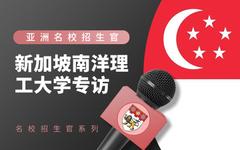 新加坡名校招生官:南洋理工大学专访