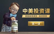 中美投资课(上)