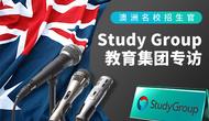 Study Group教育集团专访