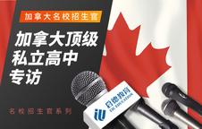 加拿大顶级私立高中专访