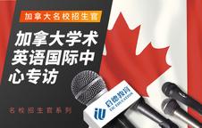 加拿大学术英语国际中心校方代表专访