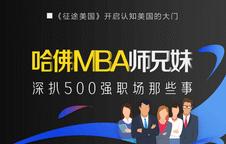 哈佛MBA师兄妹带你深扒500强职场那些事