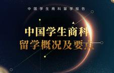 中国学生商科留学概况及要点解读