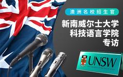 澳洲名校招生官:新南威尔士大学预科及语言学院