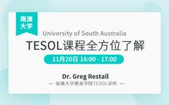 南澳大学TESOL课程全方位了解